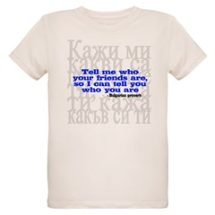 Tell Me Who Your Friends Are.. Organic Kids T-Shirt