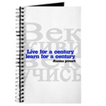 Live for a Century, Learn for a Century Journal